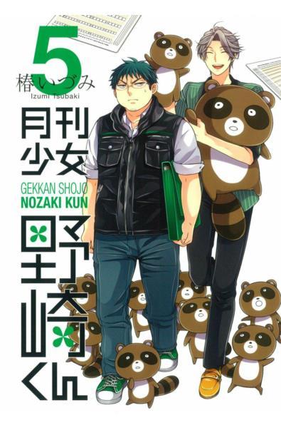 Przedpłata Gekkan Shoujo Nozaki-kun 5