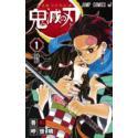 Przedpłata Kimetsu no Yaiba tom 2