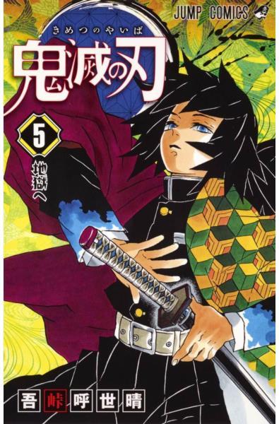 Przedpłata Kimetsu no Yaiba tom 5