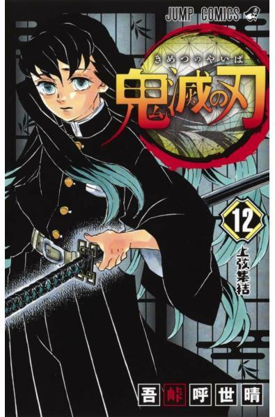 Przedpłata Kimetsu no Yaiba tom 12