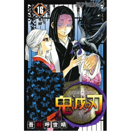 Przedpłata Kimetsu no Yaiba tom 16