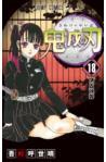 Przedpłata Kimetsu no Yaiba tom 18