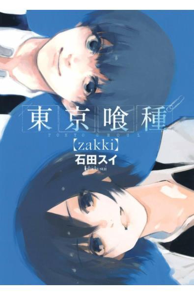 Przedpłata Tokyo Ghoul  Zakki - Official book