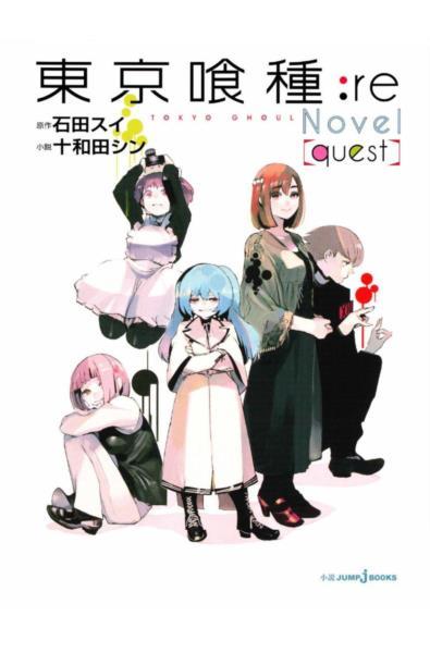 Przedpłata Tokyo Ghoul:re LN - Quest
