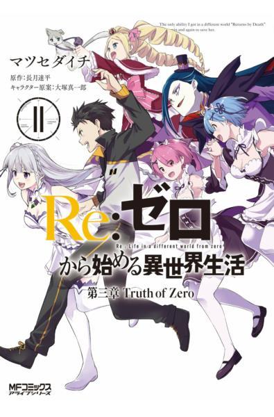 Przedpłata Re:Zero - Truth of Zero 11