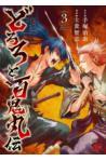 Przedpłata Dororo i Hyakkimaru 3