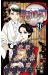 Przedpłata Kimetsu no Yaiba tom 21