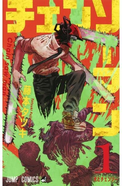 Przedpłata Chainsawman tom 1