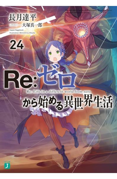 Przedpłata Re: Zero LN 24