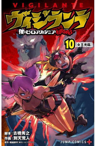 Przedpłata Vigilante - My Hero Academia Illegals 10