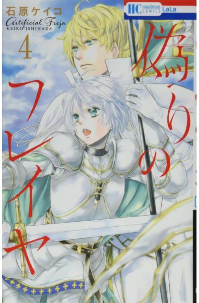Przedpłata Freyja - Falszywy książę 4