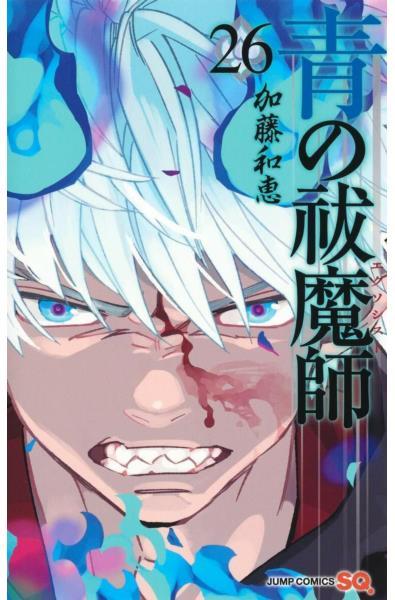 Przedpłata Ao no Exorcist 26