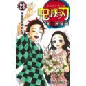 Przedpłata Kimetsu no Yaiba tom 23