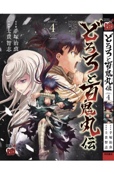 Przedpłata Dororo i Hyakkimaru 4