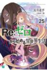Przedpłata Re: Zero LN 25