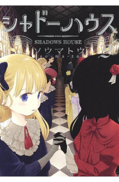 Przedpłata Shadows House 2