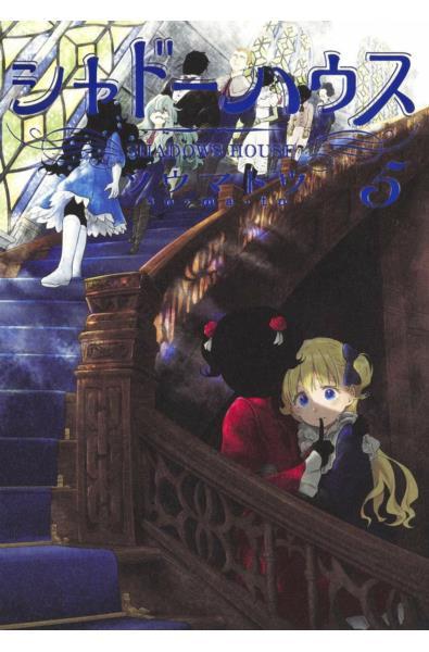 Przedpłata Shadows House 5