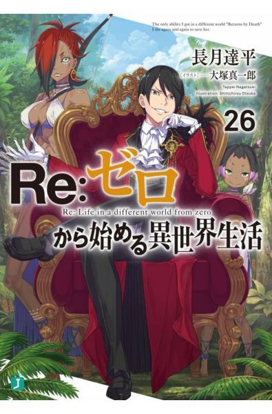 Przedpłata Re: Zero LN 26