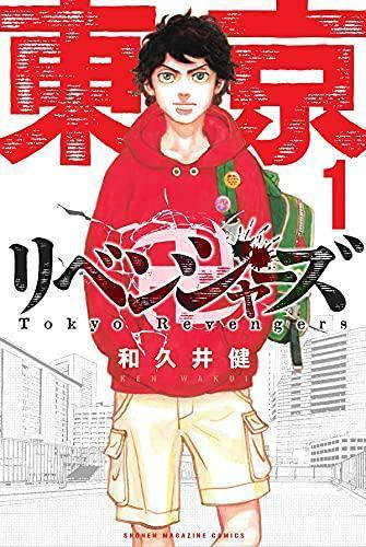 Przedpłata Tokyo Revengers 1