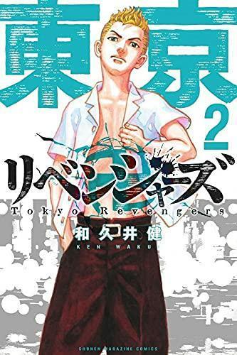 Przedpłata Tokyo Revengers 2