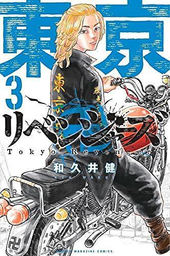 Przedpłata Tokyo Revengers 3