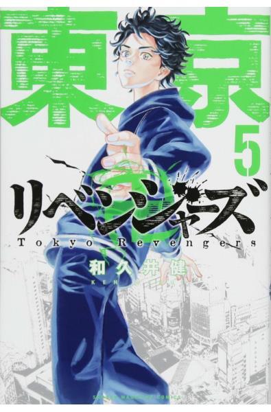 Przedpłata Tokyo Revengers 5