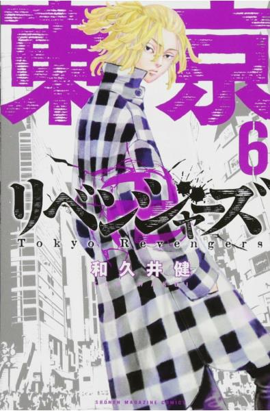 Przedpłata Tokyo Revengers 6