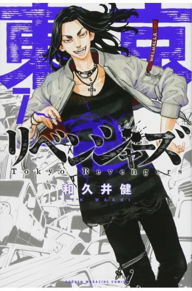 Przedpłata Tokyo Revengers 7