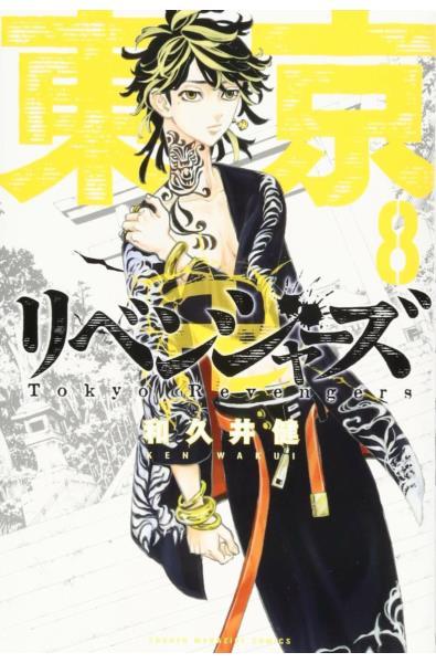Przedpłata Tokyo Revengers 8