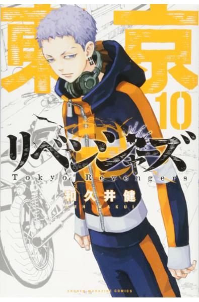 Przedpłata Tokyo Revengers 10