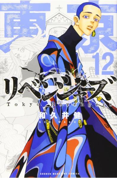 Przedpłata Tokyo Revengers 12