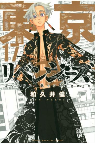 Przedpłata Tokyo Revengers 17