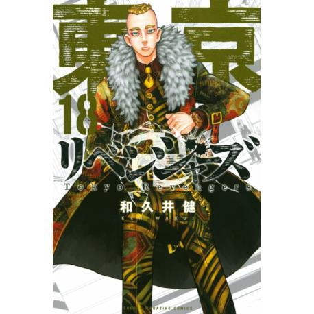 Przedpłata Tokyo Revengers 18