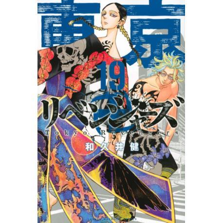 Przedpłata Tokyo Revengers 19