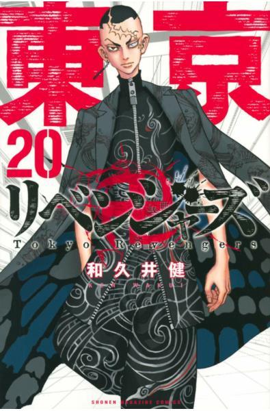 Przedpłata Tokyo Revengers 20