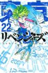 Przedpłata Tokyo Revengers 22