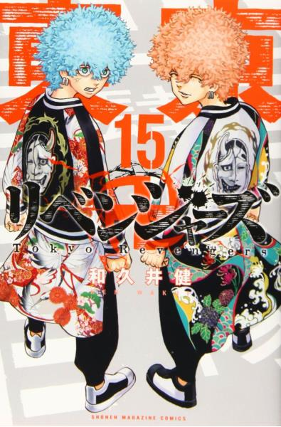 Przedpłata Tokyo Revengers 15