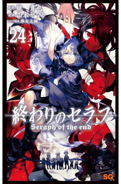 Przedpłata Seraph of the End 24