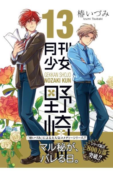 Przedpłata Gekkan Shoujo Nozaki-kun 13