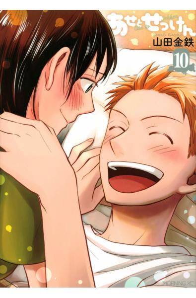 Przedpłata Zapach miłości 10